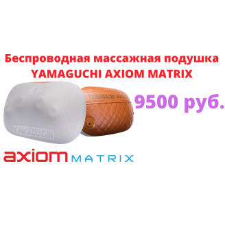 AXIOM MATRIX